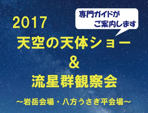 天空の天体ショー&星空観察会